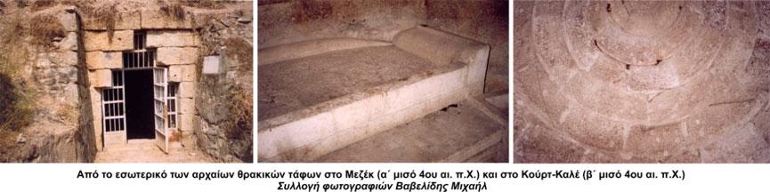 Κάστρο Μεζέκ